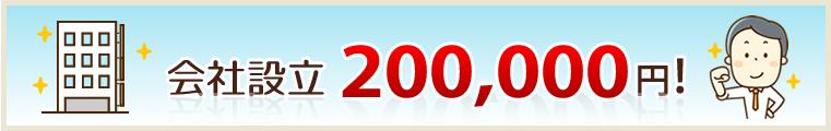 会社設立200,000円